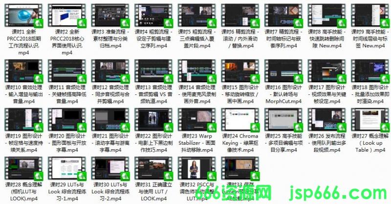 Premiere 2018零基础教程附带破解版软件